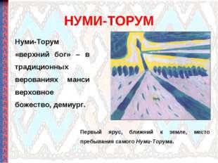 НУМИ-ТОРУМ Нуми-Торум «верхний бог» – в традиционных верованиях манси верховн
