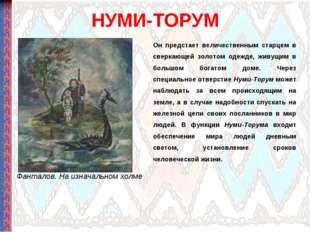 НУМИ-ТОРУМ Фанталов. На изначальном холме Он предстает величественным старцем