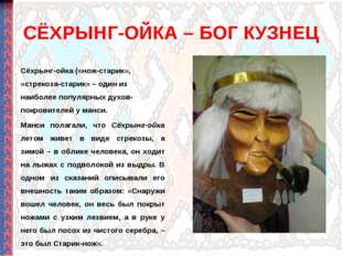 СЁХРЫНГ-ОЙКА – БОГ КУЗНЕЦ Сёхрынг-ойка («нож-старик», «стрекоза-старик» – оди
