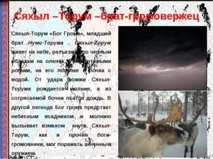 Сяхыл –Торум –брат-громовержец Сяхыл-Торум «Бог Грома», младший брат Нуми-Тор