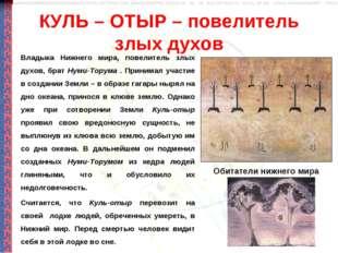 КУЛЬ – ОТЫР – повелитель злых духов Владыка Нижнего мира, повелитель злых дух