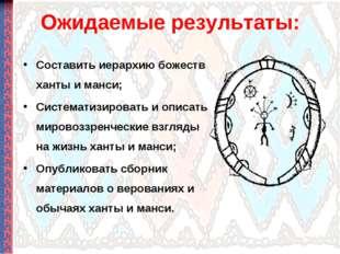 Ожидаемые результаты: Составить иерархию божеств ханты и манси; Систематизиро