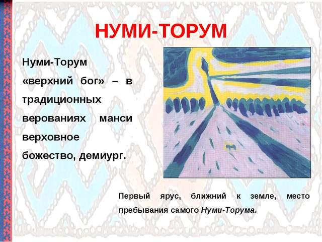 НУМИ-ТОРУМ Нуми-Торум «верхний бог» – в традиционных верованиях манси верховн...