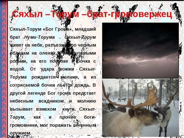 Сяхыл –Торум –брат-громовержец Сяхыл-Торум «Бог Грома», младший брат Нуми-Тор...