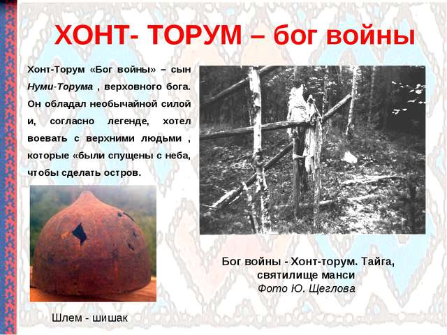 ХОНТ- ТОРУМ – бог войны Хонт-Торум «Бог войны» – сын Нуми-Торума , верховного...