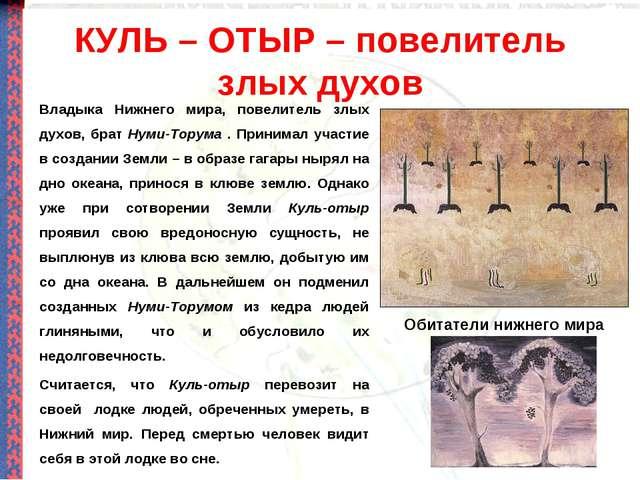 КУЛЬ – ОТЫР – повелитель злых духов Владыка Нижнего мира, повелитель злых дух...
