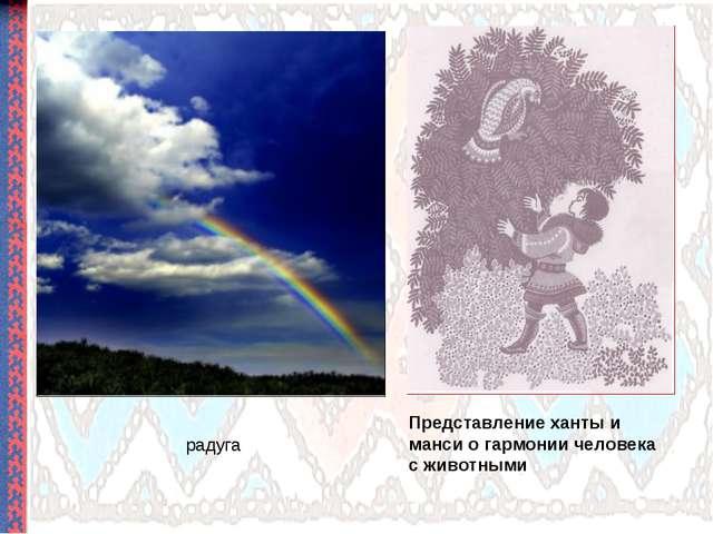 Представление ханты и манси о гармонии человека с животными радуга