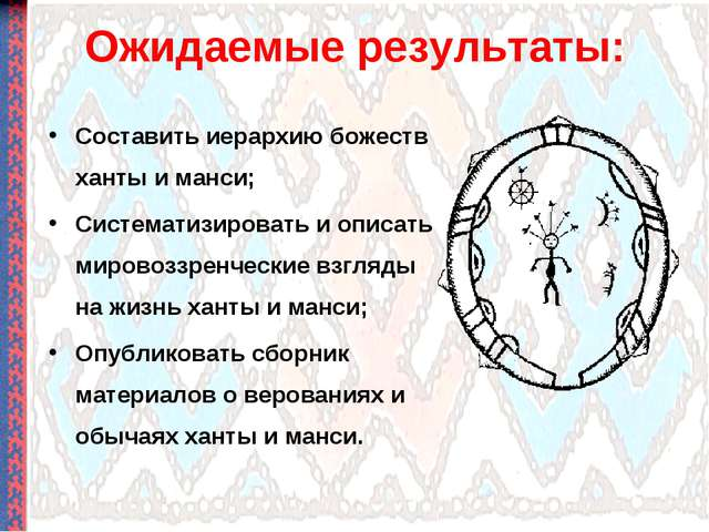 Ожидаемые результаты: Составить иерархию божеств ханты и манси; Систематизиро...