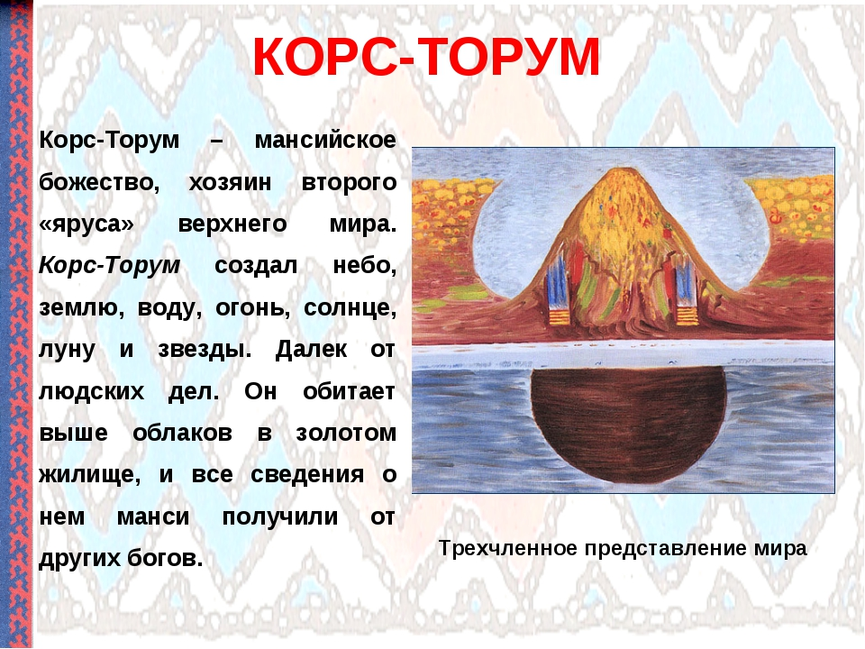 КОРС-ТОРУМ Корс-Торум – мансийское божество, хозяин второго «яруса» верхнего...
