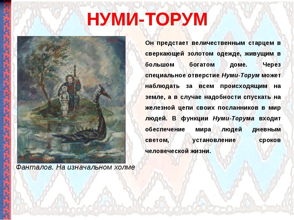 НУМИ-ТОРУМ Фанталов. На изначальном холме Он предстает величественным старцем...