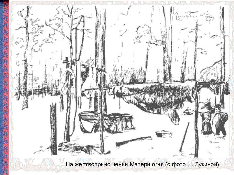 На жертвоприношении Матери огня (с фото Н. Лукиной).