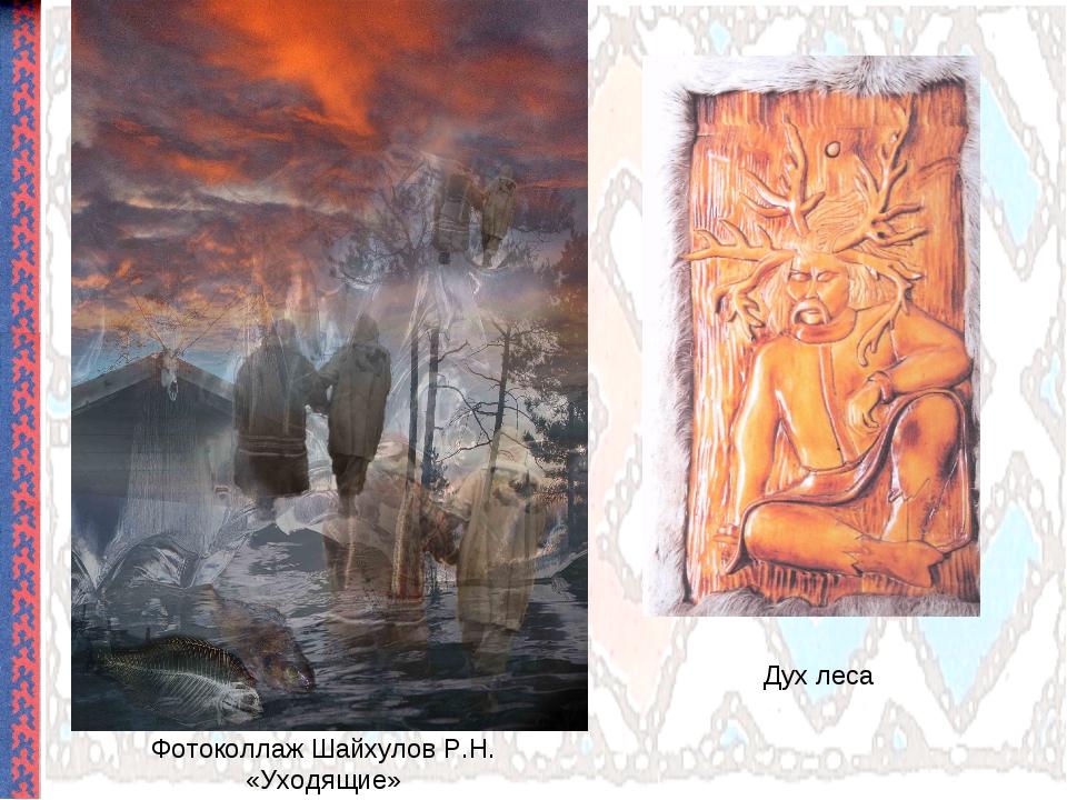 Дух леса Фотоколлаж Шайхулов Р.Н. «Уходящие»