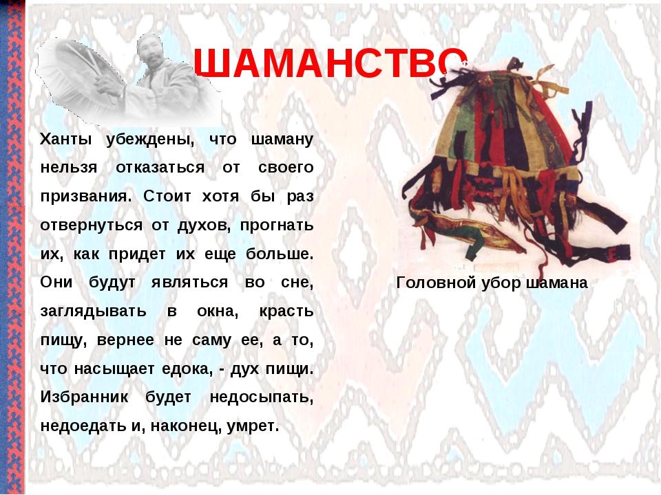 ШАМАНСТВО Ханты убеждены, что шаману нельзя отказаться от своего призвания. С...