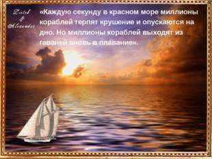 «Каждую секунду в красном море миллионы кораблей терпят крушение и опускаются
