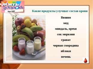 Какие продукты улучшат состав крови Вишня мед миндаль, орехи сок моркови гран