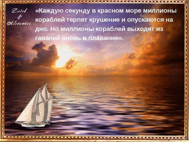 «Каждую секунду в красном море миллионы кораблей терпят крушение и опускаются...