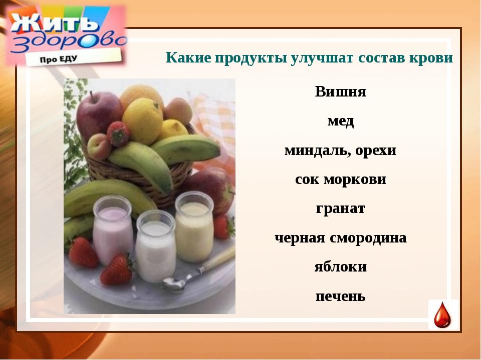 Какие продукты улучшат состав крови Вишня мед миндаль, орехи сок моркови гран...