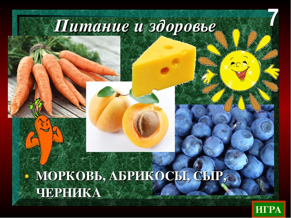 МОРКОВЬ, АБРИКОСЫ, СЫР, ЧЕРНИКА 7 ИГРА Питание и здоровье
