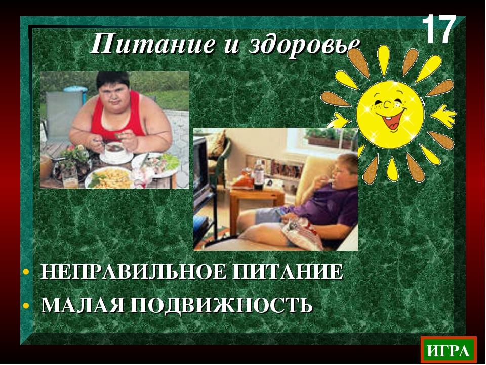 НЕПРАВИЛЬНОЕ ПИТАНИЕ МАЛАЯ ПОДВИЖНОСТЬ 17 ИГРА Питание и здоровье