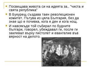 """Посвещава живота си на идеята за.. """"чиста и свята република"""" В Букурещ създав"""