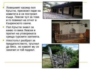 Ловешкият касиер поп Кръстю, присвоил пари на комитета и си построил къща. Ле