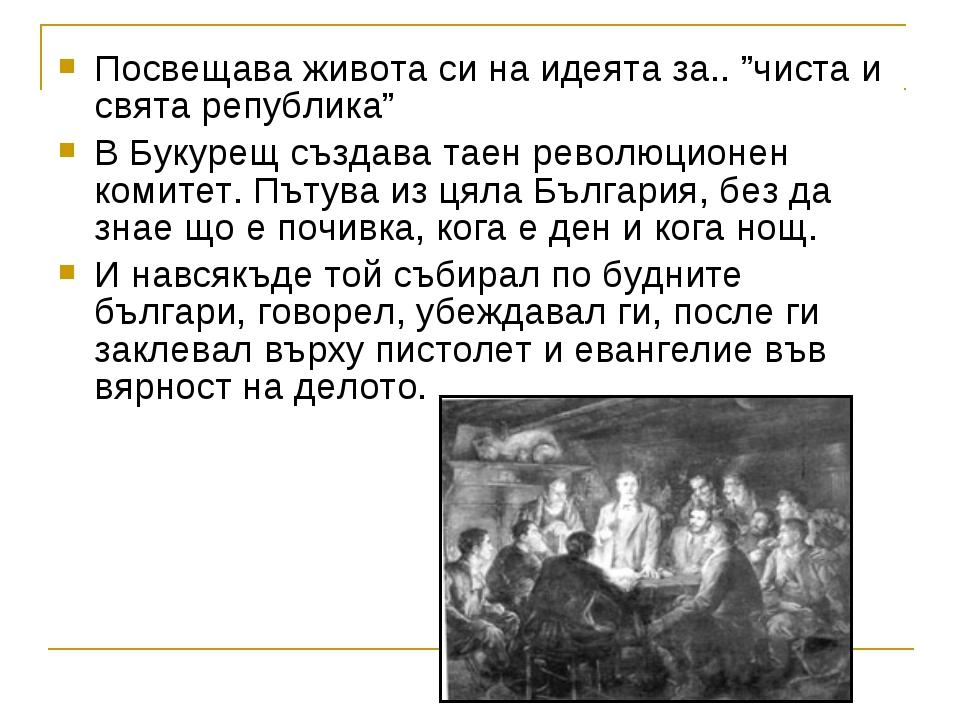 """Посвещава живота си на идеята за.. """"чиста и свята република"""" В Букурещ създав..."""
