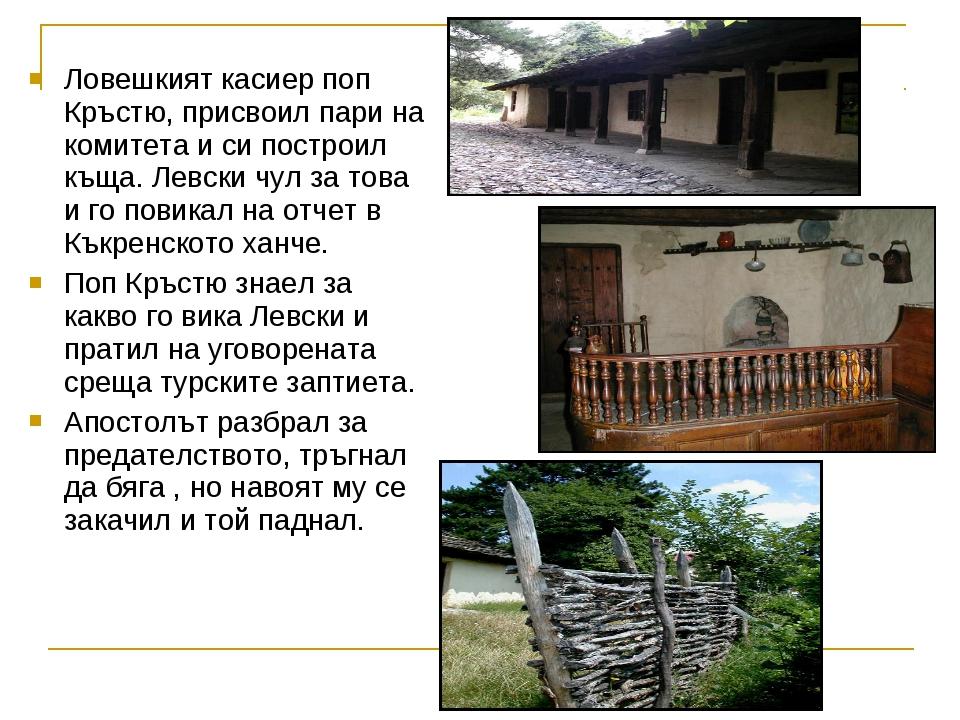 Ловешкият касиер поп Кръстю, присвоил пари на комитета и си построил къща. Ле...