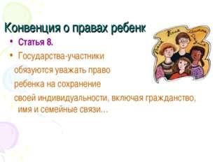 Конвенция о правах ребенка Статья 8. Государства-участники обязуются уважать