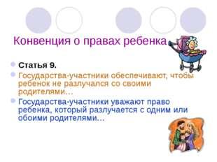 Конвенция о правах ребенка Статья 9. Государства-участники обеспечивают, чтоб