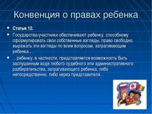 Конвенция о правах ребенка Статья 12. Государства-участники обеспечивают ребе