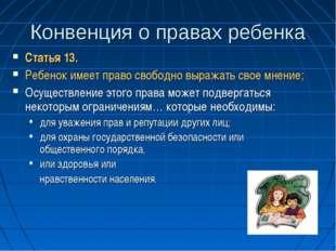 Конвенция о правах ребенка Статья 13. Ребенок имеет право свободно выражать с