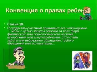 Конвенция о правах ребенка Статья 19. Государства-участники принимают все нео