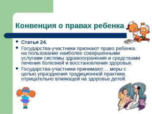 Конвенция о правах ребенка Статья 24. Государства-участники признают право ре