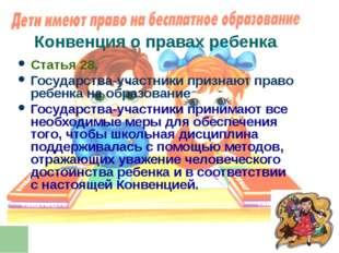 Конвенция о правах ребенка Статья 28. Государства-участники признают право ре