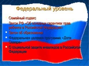 Федеральный уровень Семейный кодекс Закон РФ «Об основных гарантиях прав ребе