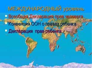 МЕЖДУНАРОДНЫЙ уровень Всеобщая Декларация прав человека Конвенция ООН о права