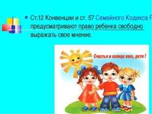 Ст.12 Конвенции и ст. 57 Семейного Кодекса РФ предусматривают право ребенка с