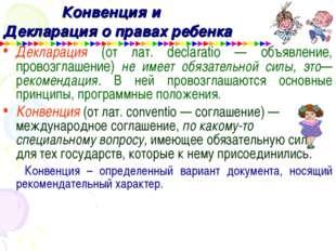 Конвенция и Декларация о правах ребенка Декларация (от лат. declaratio — объ