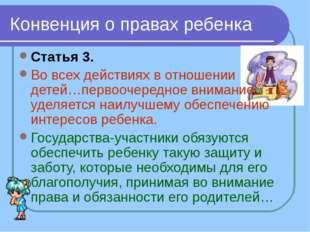 Конвенция о правах ребенка Статья 3. Во всех действиях в отношении детей…перв