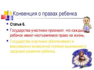 Конвенция о правах ребенка Статья 6. Государства-участники признают, что кажд