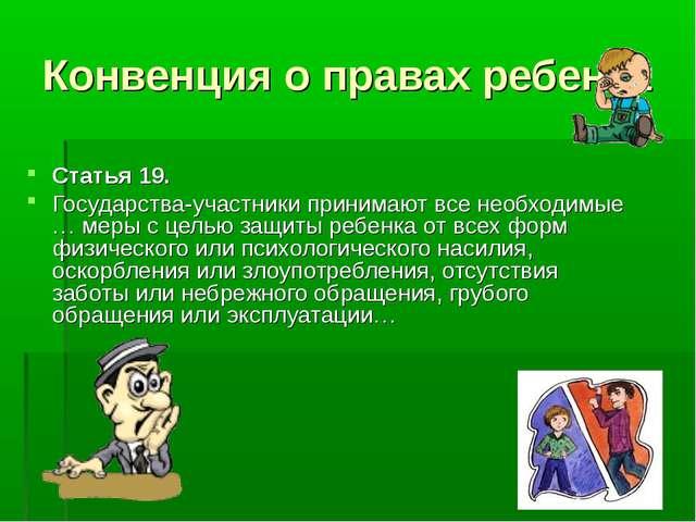 Конвенция о правах ребенка Статья 19. Государства-участники принимают все нео...