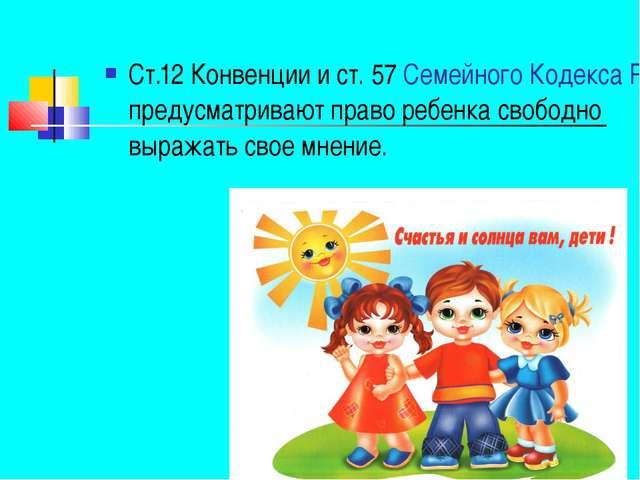 Ст.12 Конвенции и ст. 57 Семейного Кодекса РФ предусматривают право ребенка с...
