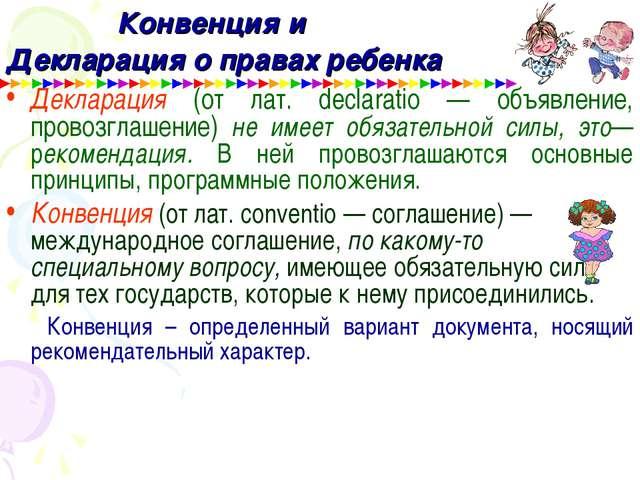 Конвенция и Декларация о правах ребенка Декларация (от лат. declaratio — объ...