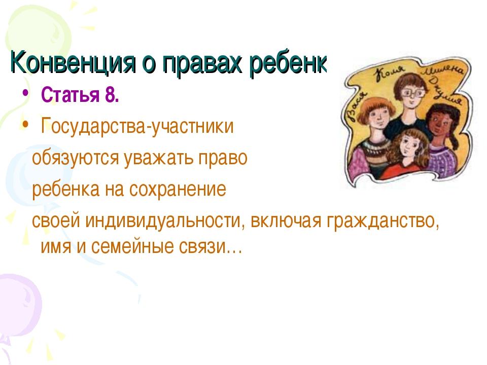 Конвенция о правах ребенка Статья 8. Государства-участники обязуются уважать...