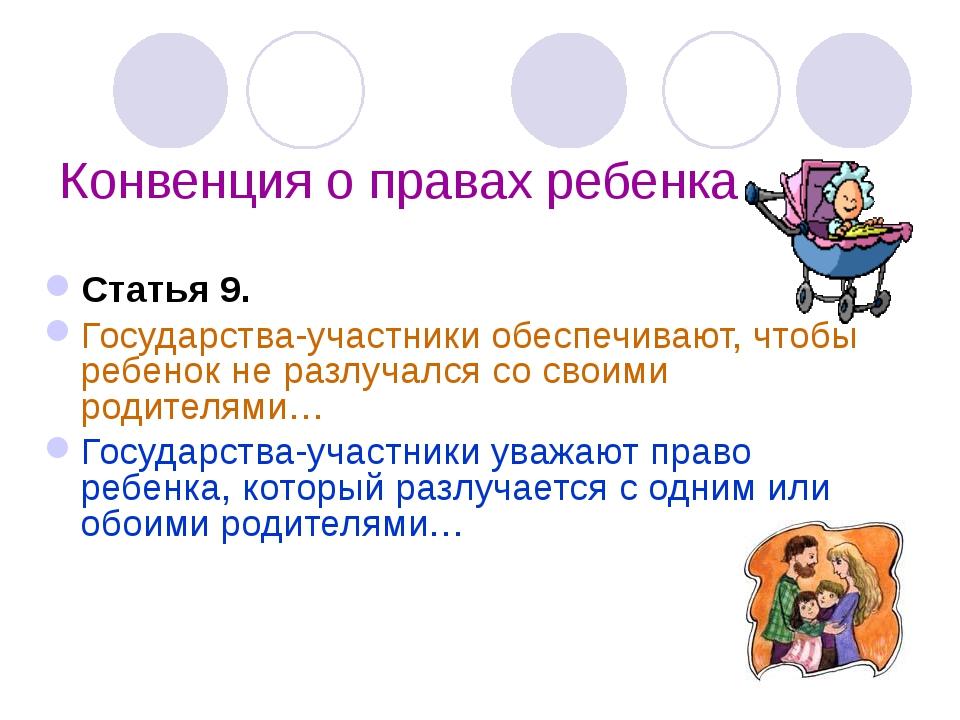 Конвенция о правах ребенка Статья 9. Государства-участники обеспечивают, чтоб...