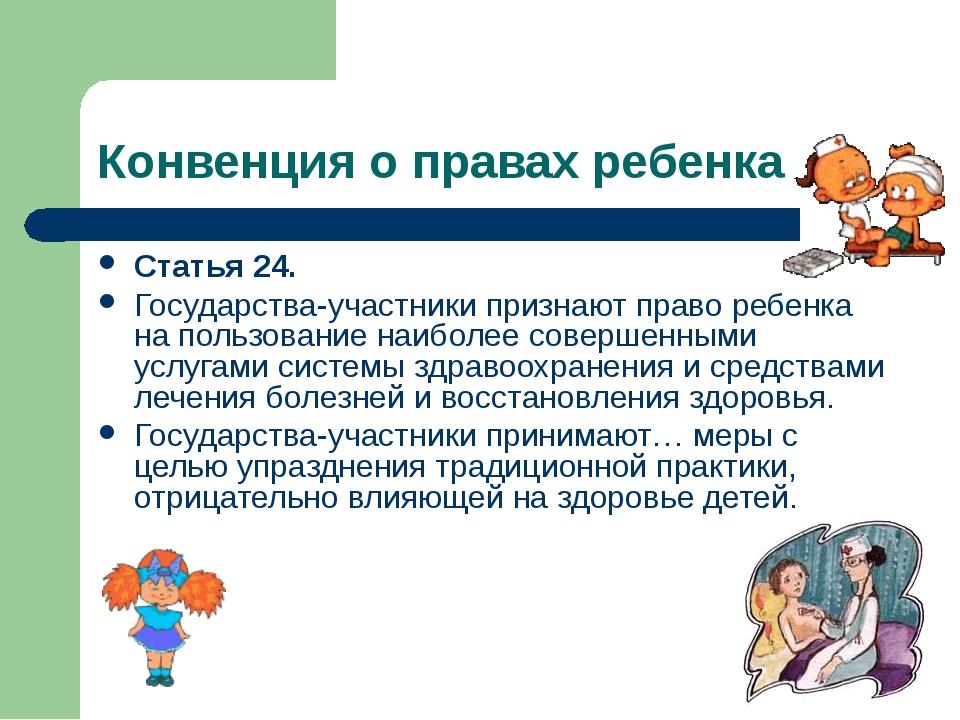 Конвенция о правах ребенка Статья 24. Государства-участники признают право ре...