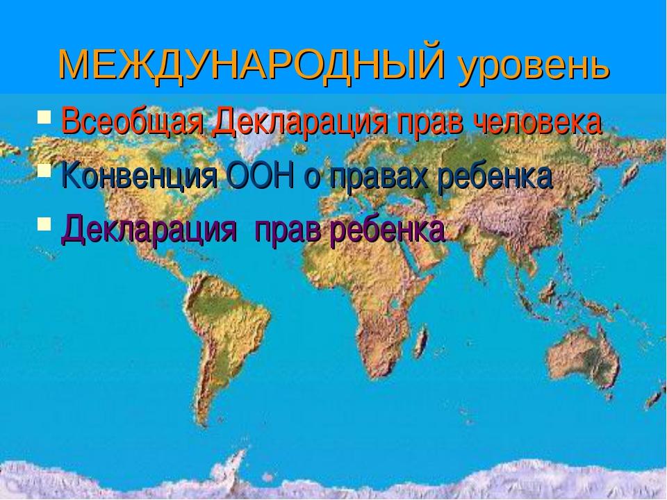 МЕЖДУНАРОДНЫЙ уровень Всеобщая Декларация прав человека Конвенция ООН о права...
