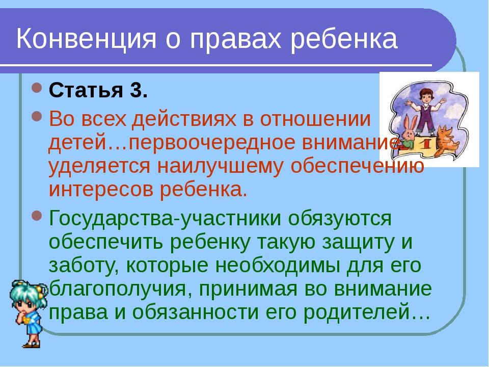Конвенция о правах ребенка Статья 3. Во всех действиях в отношении детей…перв...