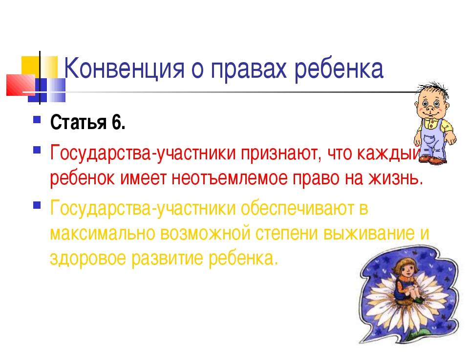 Конвенция о правах ребенка Статья 6. Государства-участники признают, что кажд...