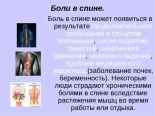 Боли в спине. Боль в спине может появиться в результате продолжительного преб